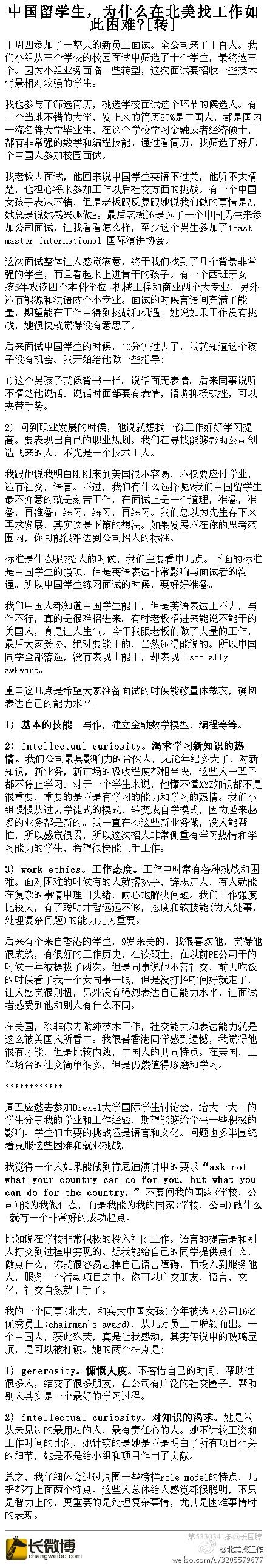 中国留学生为什么在北美找工作如此困难